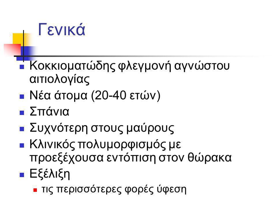Εργαστηριακά δεδομένα Αιματολογικές : Λεμφοπενία στη ΓΑ Βιοχημία : Υπερασβεστιαιμία (10%) SACE (60%) = ενεργό κοκκιώμα = νόσος Μόνο για παρακολούθηση όταν είναι αυξημένο Υπεργαμμασφαιριναιμία Έλεγχος : ¤ Ηπατικός ¤ Νεφρά (ουρία, κρεατινίνη) Mantoux
