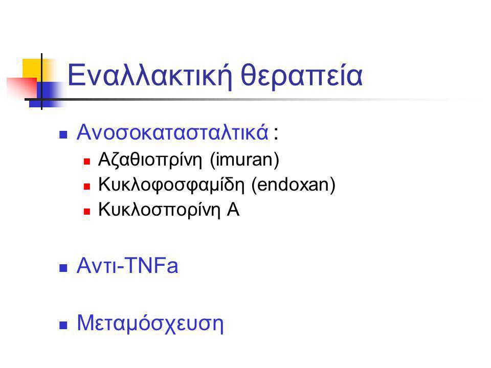 Ανοσοκατασταλτικά : Αζαθιοπρίνη (imuran) Κυκλοφοσφαμίδη (endoxan) Κυκλοσπορίνη Α Aντι-TNFa Μεταμόσχευση Εναλλακτική θεραπεία