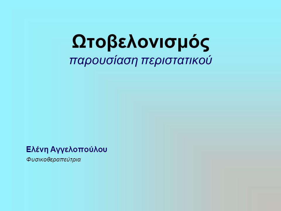Ωτοβελονισμός παρουσίαση περιστατικού Ελένη Αγγελοπούλου Φυσικοθεραπεύτρια