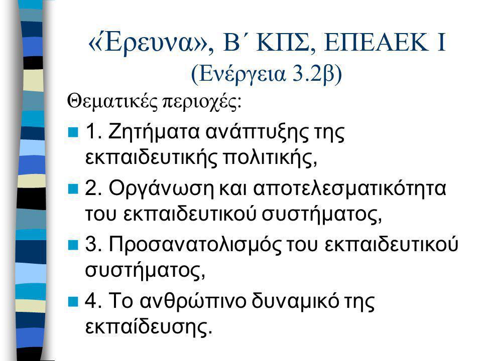 «Έρευνα», Β΄ ΚΠΣ, ΕΠΕΑΕΚ Ι (Ενέργεια 3.2β) Θεματικές περιοχές: 1.