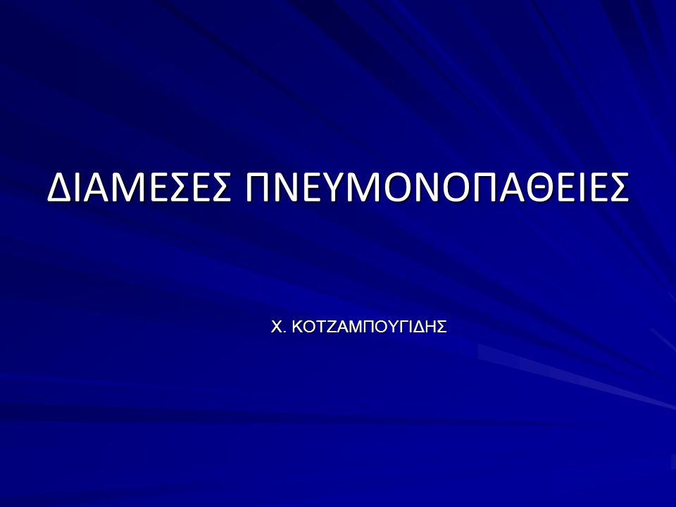 ΔΙΑΜΕΣΕΣ ΠΝΕΥΜΟΝΟΠΑΘΕΙΕΣ X. KOTZAMΠΟΥΓΙΔΗΣ X. KOTZAMΠΟΥΓΙΔΗΣ