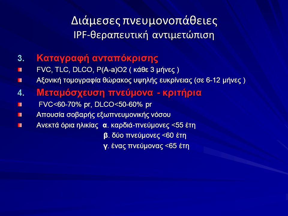 Διάμεσες πνευμονοπάθειες IPF-θεραπευτική αντιμετώπιση 3.