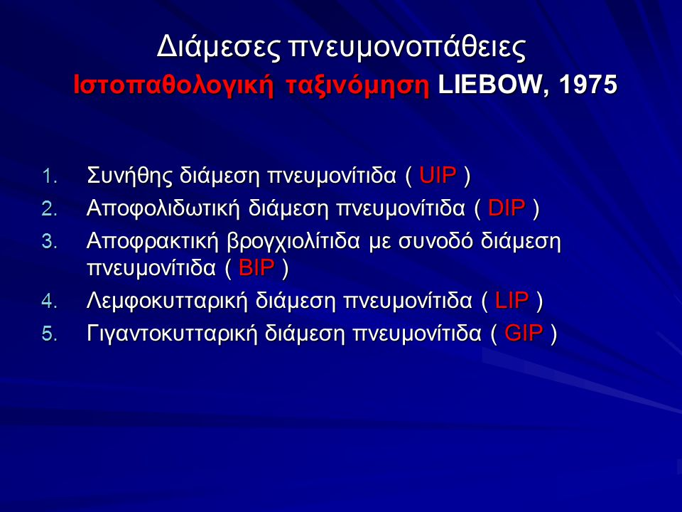 Διάμεσες πνευμονοπάθειες Ιστοπαθολογική ταξινόμηση LIEBOW, 1975 1.