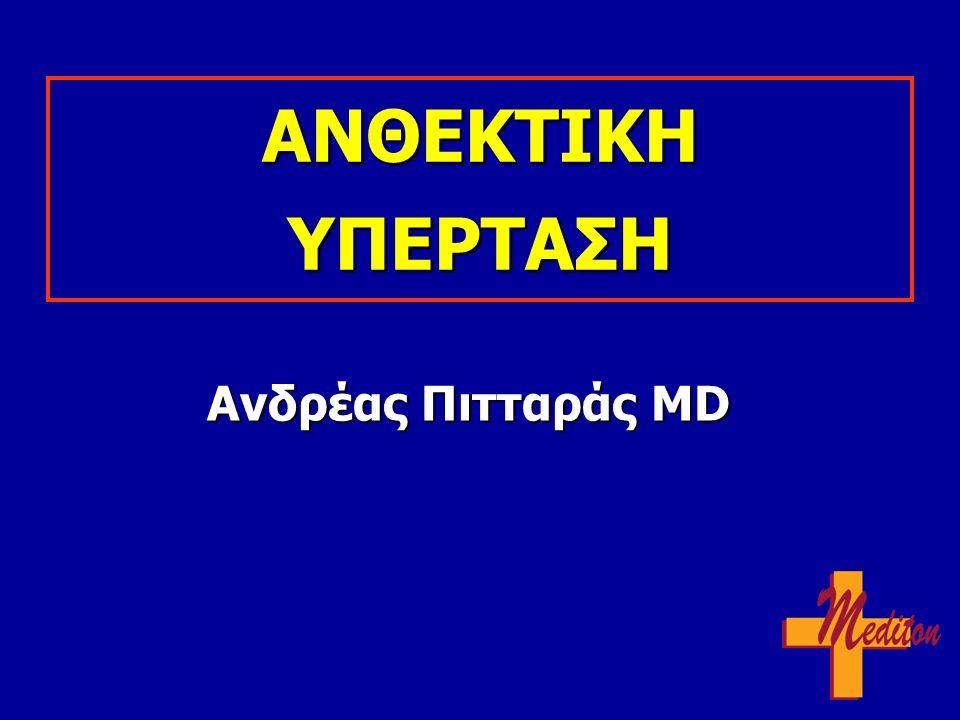 ΑΝΘΕΚΤΙΚΗ ΥΠΕΡΤΑΣΗ >140-90 στο γενικό πληθυσμό >140-90 στο γενικό πληθυσμό >130-80 σε διαβητικούς και σε ασθενείς με χρόνια νεφρική ανεπάρκεια >130-80 σε διαβητικούς και σε ασθενείς με χρόνια νεφρική ανεπάρκεια Λήψη 3 φαρμάκων και άνω, διαφορετικών κατηγοριών, ένα εξ' αυτών διουρητικό Λήψη 3 φαρμάκων και άνω, διαφορετικών κατηγοριών, ένα εξ' αυτών διουρητικό