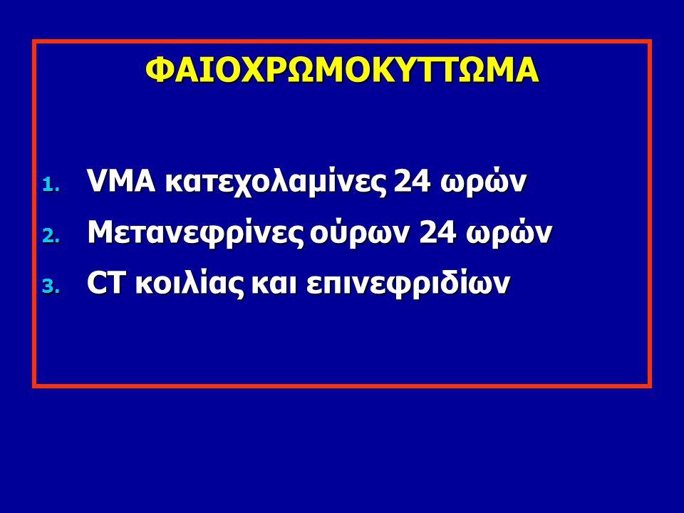 ΦΑΙΟΧΡΩΜΟΚΥΤΤΩΜΑ 1. VMA κατεχολαμίνες 24 ωρών 2. Μετανεφρίνες ούρων 24 ωρών 3. CT κοιλίας και επινεφριδίων