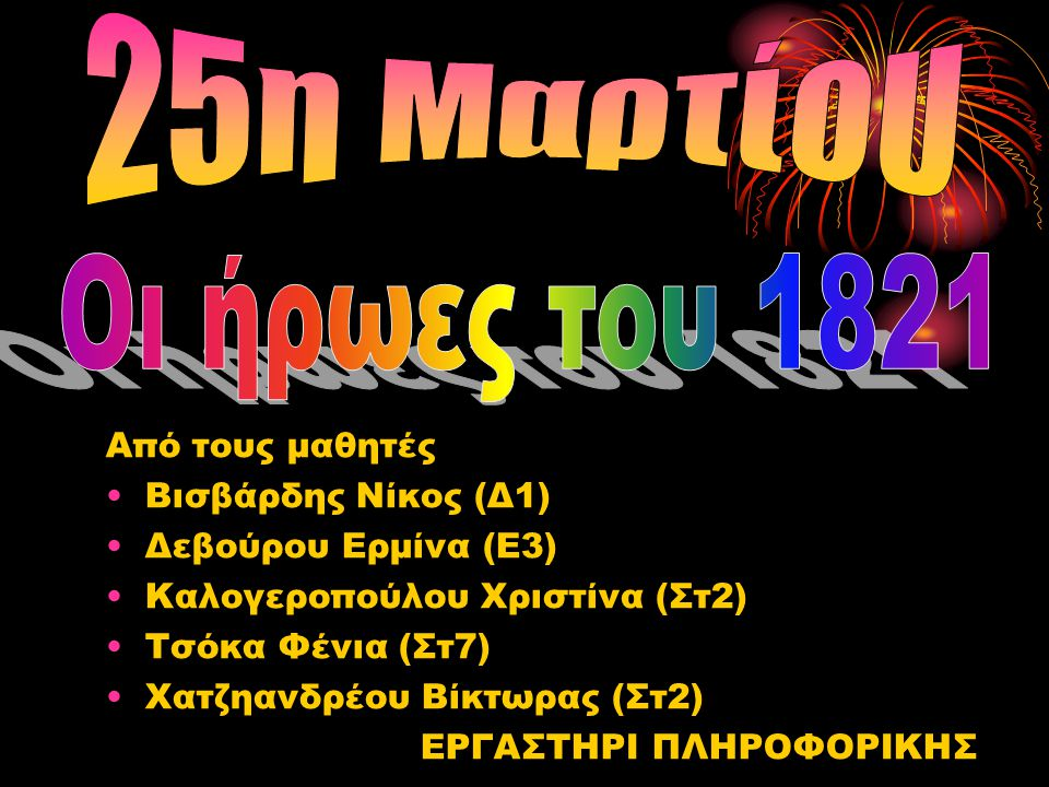 Από τους μαθητές Βισβάρδης Νίκος (Δ1) Δεβούρου Ερμίνα (Ε3) Καλογεροπούλου Χριστίνα (Στ2) Τσόκα Φένια (Στ7) Χατζηανδρέου Βίκτωρας (Στ2) ΕΡΓΑΣΤΗΡΙ ΠΛΗΡΟΦΟΡΙΚΗΣ