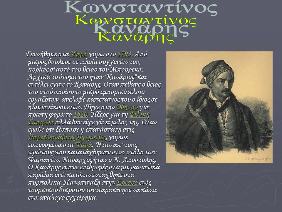 Ι Γεννήθηκε στα Ψαρά γύρω στο 1793. Από μικρός δούλευε σε πλοία συγγενών του, κυρίως σ' αυτό του θειου του Μπουρέκα. Αρχικά το όνομά του ήταν