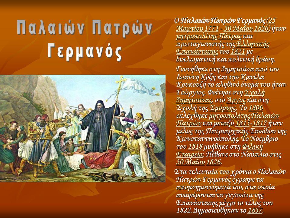 Ο Παλαιών Πατρών Γερμανός (25 Μαρτίου 1771 - 30 Μαΐου 1826) ήταν μητροπολίτης Πάτρας και πρωταγωνιστής της Ελληνικής Επανάστασης του 1821 με διπλωματι