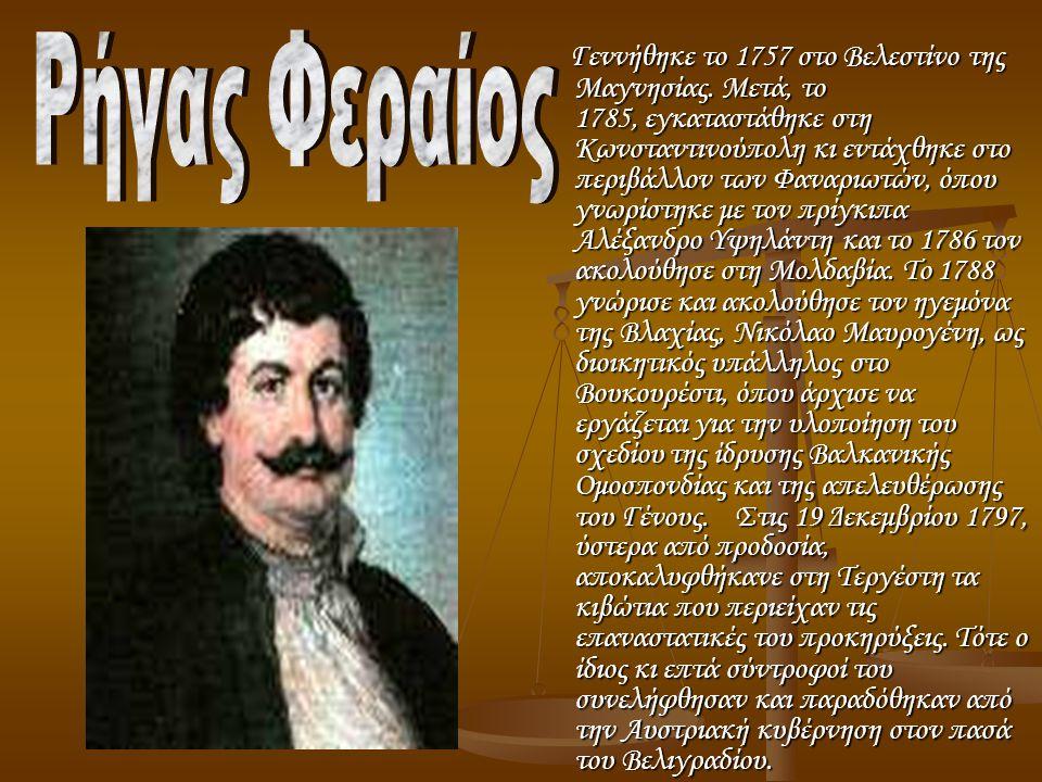 Γεννήθηκε το 1757 στο Βελεστίνο της Μαγνησίας.