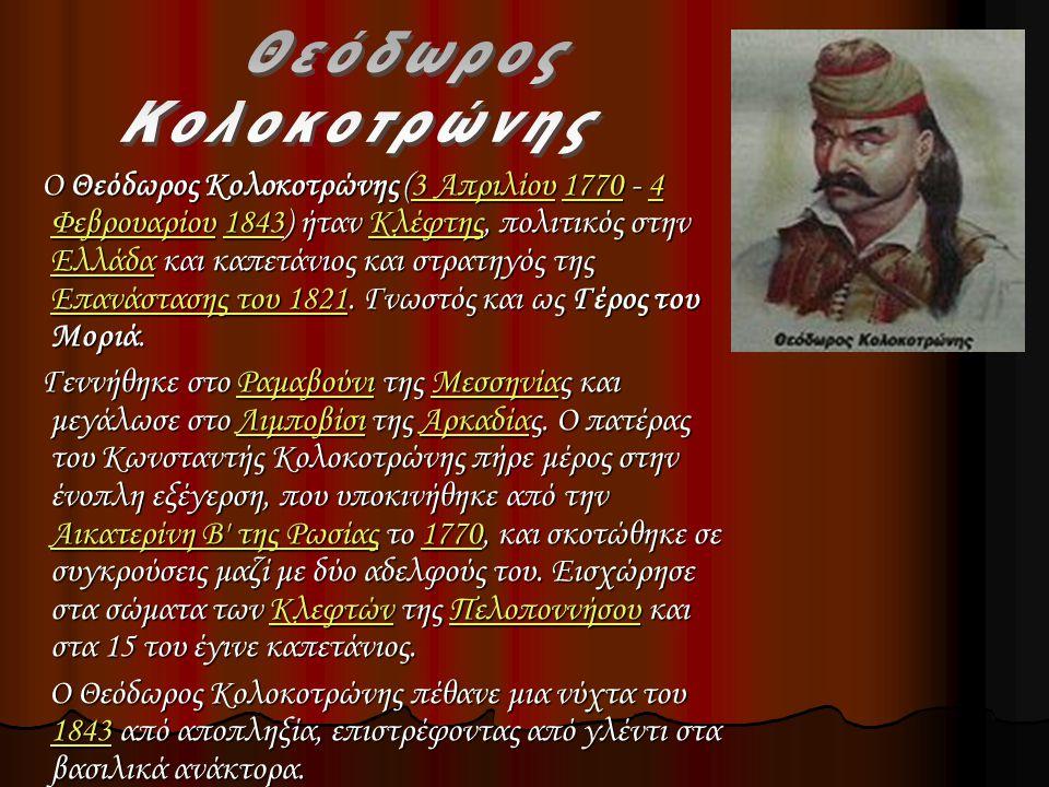 Ο Θεόδωρος Κολοκοτρώνης (3 Απριλίου 1770 - 4 Φεβρουαρίου 1843) ήταν Κλέφτης, πολιτικός στην Ελλάδα και καπετάνιος και στρατηγός της Επανάστασης του 18