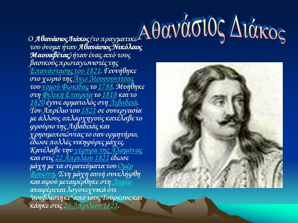 Ο Αθανάσιος Διάκος (το πραγματικό του όνομα ήταν Αθανάσιος Νικόλαος Μασσαβέτας) ήταν ένας από τους βασικούς πρωταγωνιστές της Επανάστασης του 1821. Γε