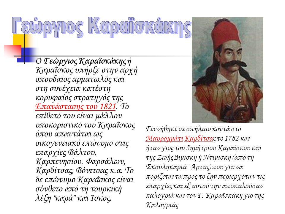 Ο Γεώργιος Καραϊσκάκης ή Καραΐσκος υπήρξε στην αρχή σπουδαίος αρματωλός και στη συνέχεια κατέστη κορυφαίος στρατηγός της Επανάστασης του 1821. Το επίθ