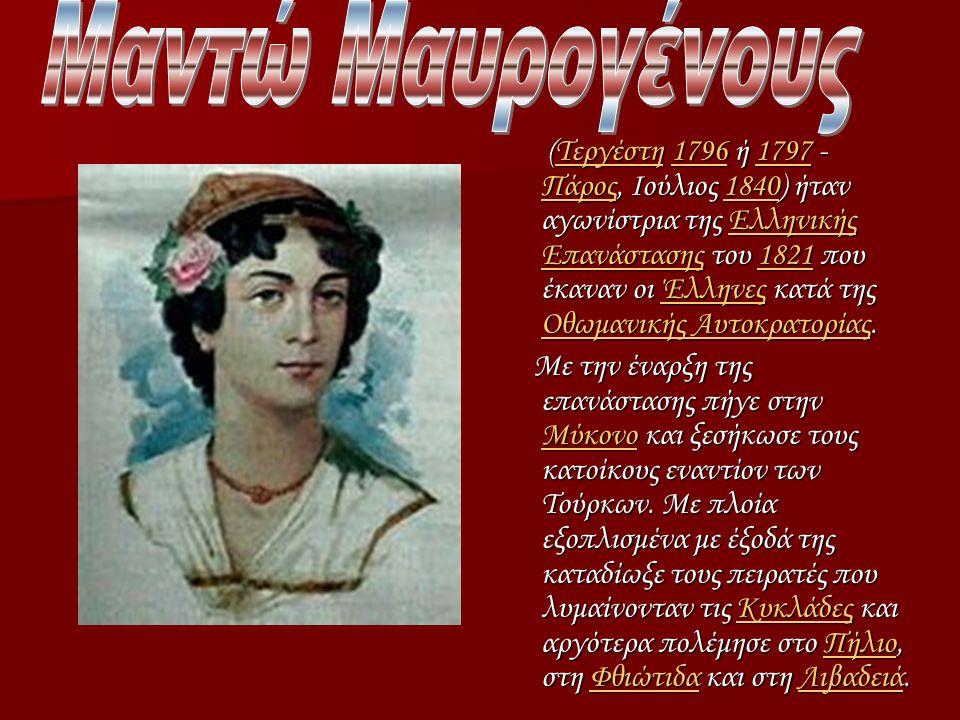 (Τεργέστη 1796 ή 1797 - Πάρος, Ιούλιος 1840) ήταν αγωνίστρια της Ελληνικής Επανάστασης του 1821 που έκαναν οι Έλληνες κατά της Οθωμανικής Αυτοκρατορίας.