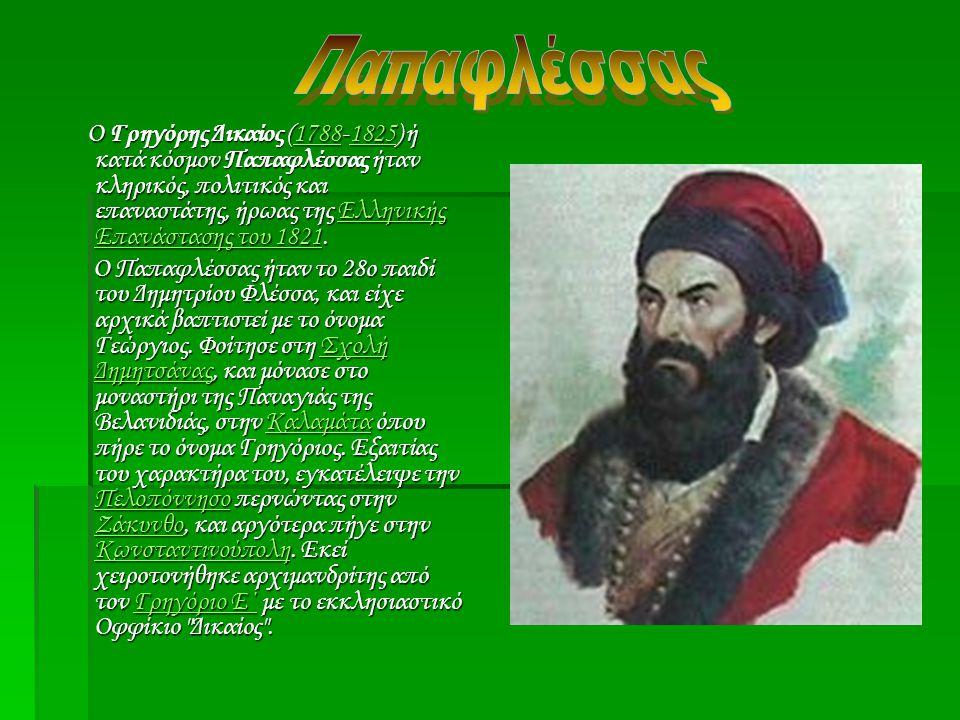 Ο Γρηγόρης Δικαίος (1788-1825) ή κατά κόσμον Παπαφλέσσας ήταν κληρικός, πολιτικός και επαναστάτης, ήρωας της Eλληνικής Επανάστασης του 1821. Ο Γρηγόρη