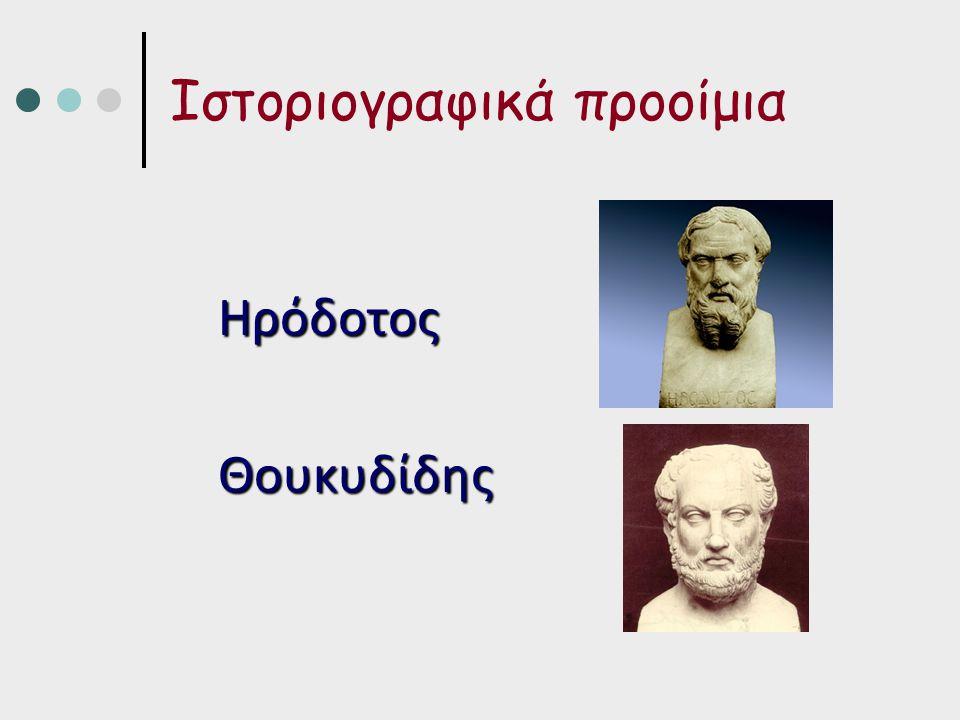 Ιστοριογραφικά προοίμια ΗρόδοτοςΘουκυδίδης