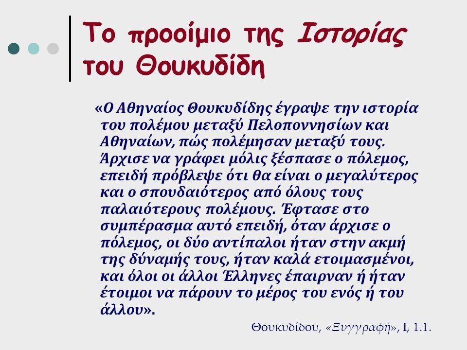 Το προοίμιο της Ιστορίας του Θουκυδίδη «Ο Αθηναίος Θουκυδίδης έγραψε την ιστορία του πολέμου μεταξύ Πελοποννησίων και Αθηναίων, πώς πολέμησαν μεταξύ τους.