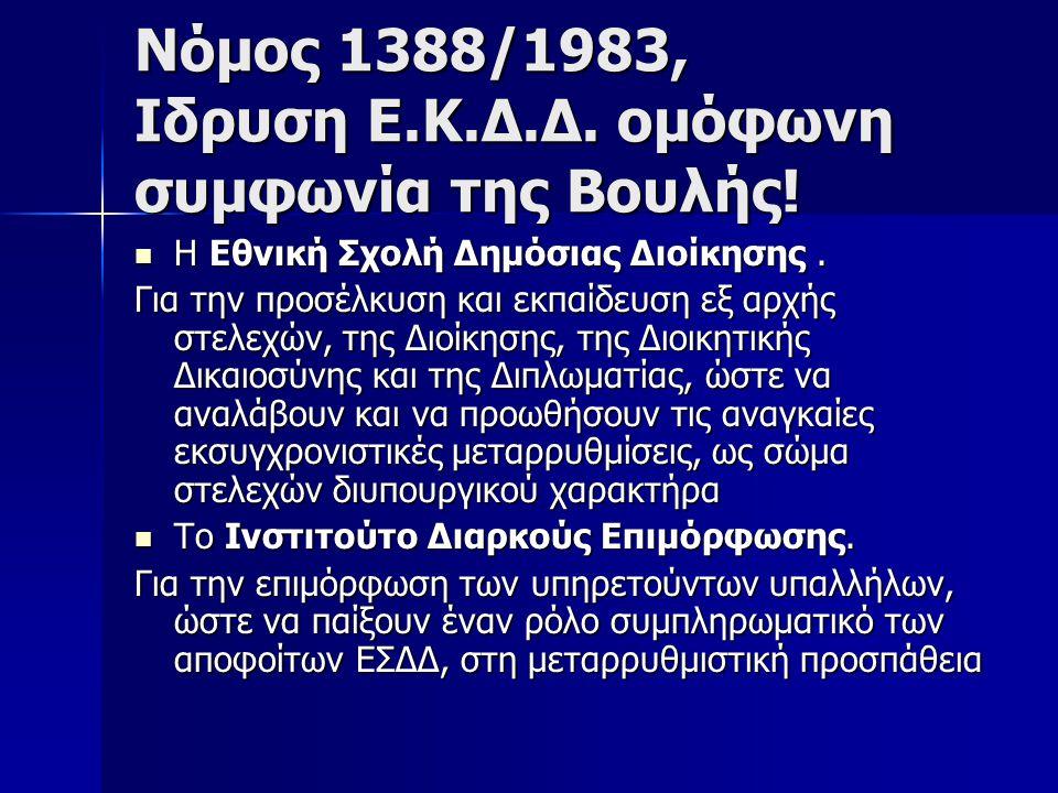 Νόμος 1388/1983, Ιδρυση Ε.Κ.Δ.Δ. ομόφωνη συμφωνία της Βουλής! Η Εθνική Σχολή Δημόσιας Διοίκησης. Η Εθνική Σχολή Δημόσιας Διοίκησης. Για την προσέλκυση