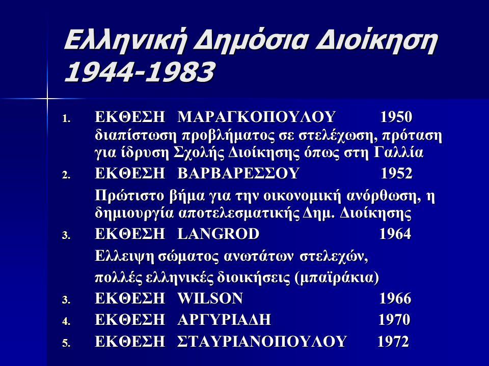 Ελληνική Δημόσια Διοίκηση 1944-1983 1. ΕΚΘΕΣΗ ΜΑΡΑΓΚΟΠΟΥΛΟΥ 1950 διαπίστωση προβλήματος σε στελέχωση, πρόταση για ίδρυση Σχολής Διοίκησης όπως στη Γαλ