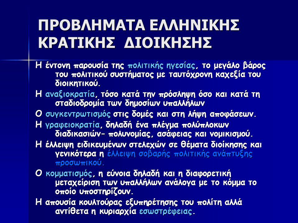 ΚΑΤΑΣΤΑΣΗ ΤΟ 1980 Συμπερασματικά, Η υστέρηση της ελληνικής Δημόσιας Διοίκησης ήταν εμφανέστατη στις αρχές της δεκαετίας του 80.