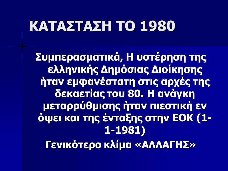 ΚΑΤΑΣΤΑΣΗ ΤΟ 1980 Συμπερασματικά, Η υστέρηση της ελληνικής Δημόσιας Διοίκησης ήταν εμφανέστατη στις αρχές της δεκαετίας του 80. Η ανάγκη μεταρρύθμισης