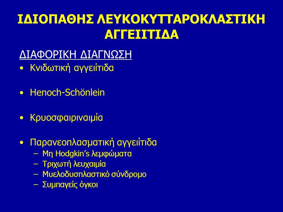 ΙΔΙΟΠΑΘΗΣ ΛΕΥΚΟΚΥΤΤΑΡΟΚΛΑΣΤΙΚΗ ΑΓΓΕΙΙΤΙΔΑ ΔΙΑΦΟΡΙΚΗ ΔΙΑΓΝΩΣΗ Κνιδωτική αγγειίτιδα Henοch-Schönlein Κρυοσφαιριναιμία Παρανεοπλασματική αγγειίτιδα –Μη H