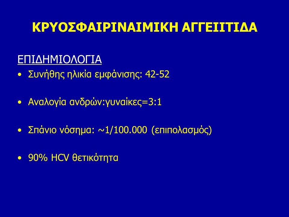 ΚΡΥΟΣΦΑΙΡΙΝΑΙΜΙΚΗ ΑΓΓΕΙΙΤΙΔΑ ΕΠΙΔΗΜΙΟΛΟΓΙΑ Συνήθης ηλικία εμφάνισης: 42-52 Αναλογία ανδρών:γυναίκες=3:1 Σπάνιο νόσημα: ~1/100.000 (επιπολασμός) 90% HC