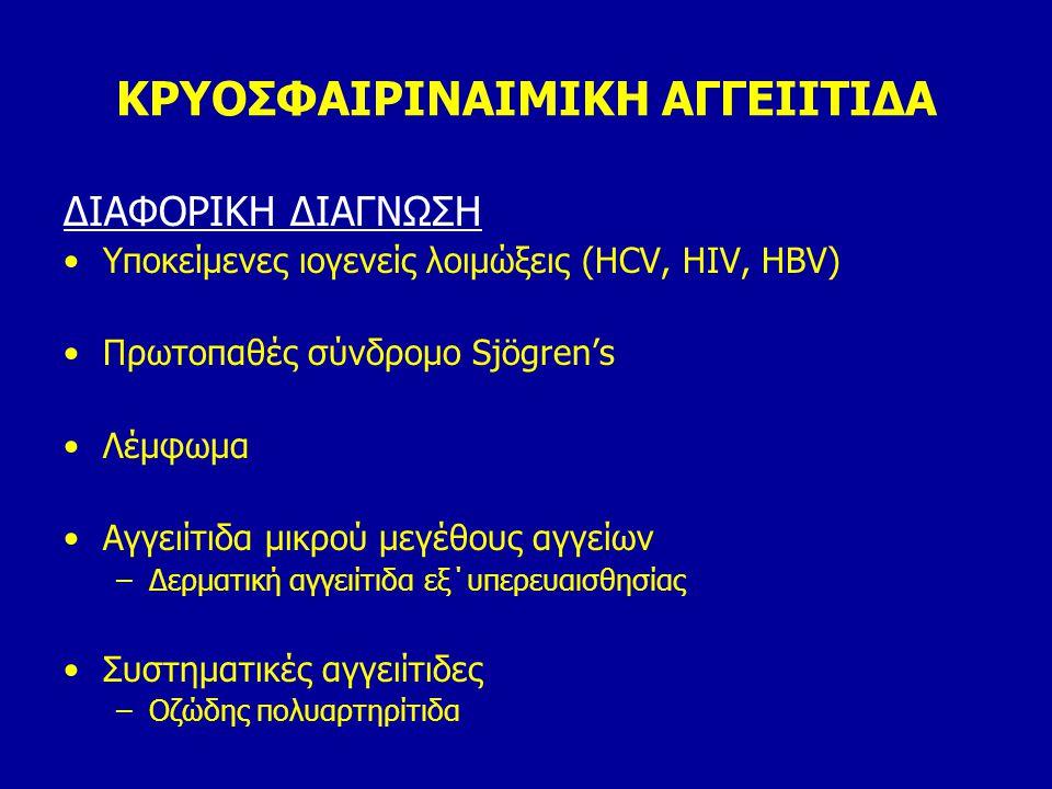 ΚΡΥΟΣΦΑΙΡΙΝΑΙΜΙΚΗ ΑΓΓΕΙΙΤΙΔΑ ΔΙΑΦΟΡΙΚΗ ΔΙΑΓΝΩΣΗ Υποκείμενες ιογενείς λοιμώξεις (HCV, HIV, HBV) Πρωτοπαθές σύνδρομο Sjögren's Λέμφωμα Αγγειίτιδα μικρού
