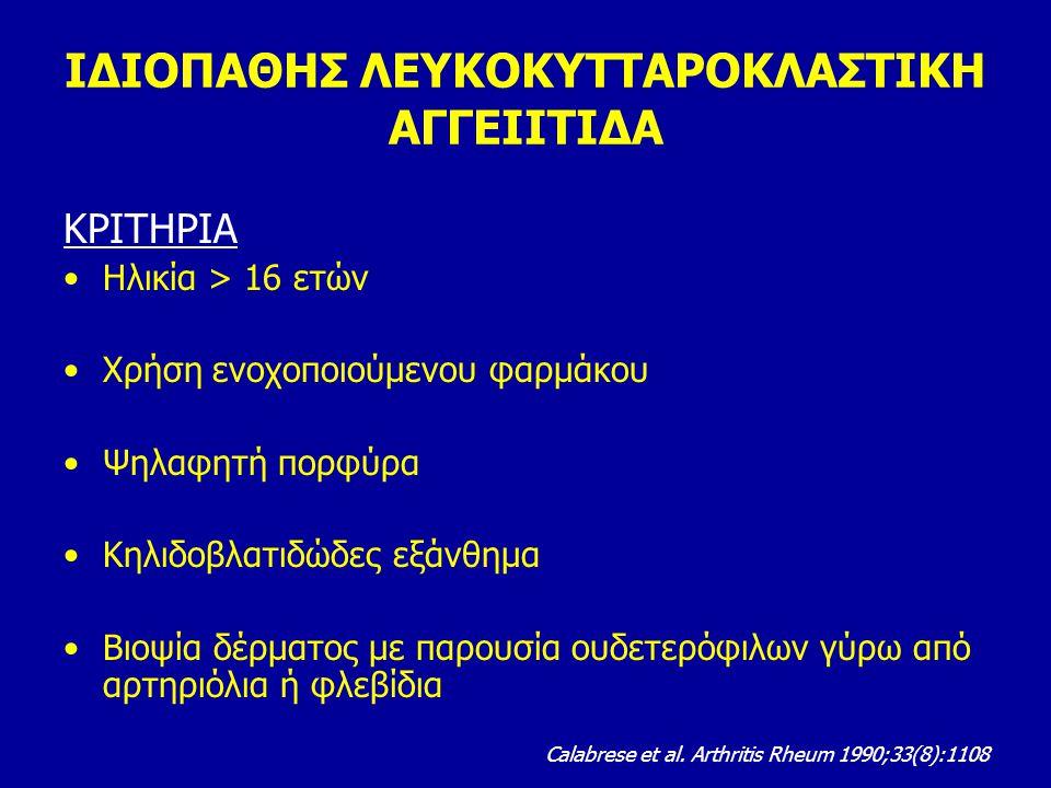 ΙΔΙΟΠΑΘΗΣ ΛΕΥΚΟΚΥΤΤΑΡΟΚΛΑΣΤΙΚΗ ΑΓΓΕΙΙΤΙΔΑ ΚΡΙΤΗΡΙΑ Ηλικία > 16 ετών Χρήση ενοχοποιούμενου φαρμάκου Ψηλαφητή πορφύρα Κηλιδοβλατιδώδες εξάνθημα Βιοψία δ