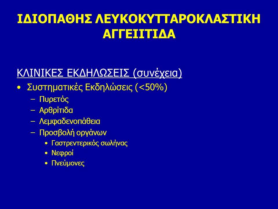 ΙΔΙΟΠΑΘΗΣ ΛΕΥΚΟΚΥΤΤΑΡΟΚΛΑΣΤΙΚΗ ΑΓΓΕΙΙΤΙΔΑ ΚΛΙΝΙΚΕΣ ΕΚΔΗΛΩΣΕΙΣ (συνέχεια) Συστηματικές Εκδηλώσεις (<50%) –Πυρετός –Αρθρίτιδα –Λεμφαδενοπάθεια –Προσβολή