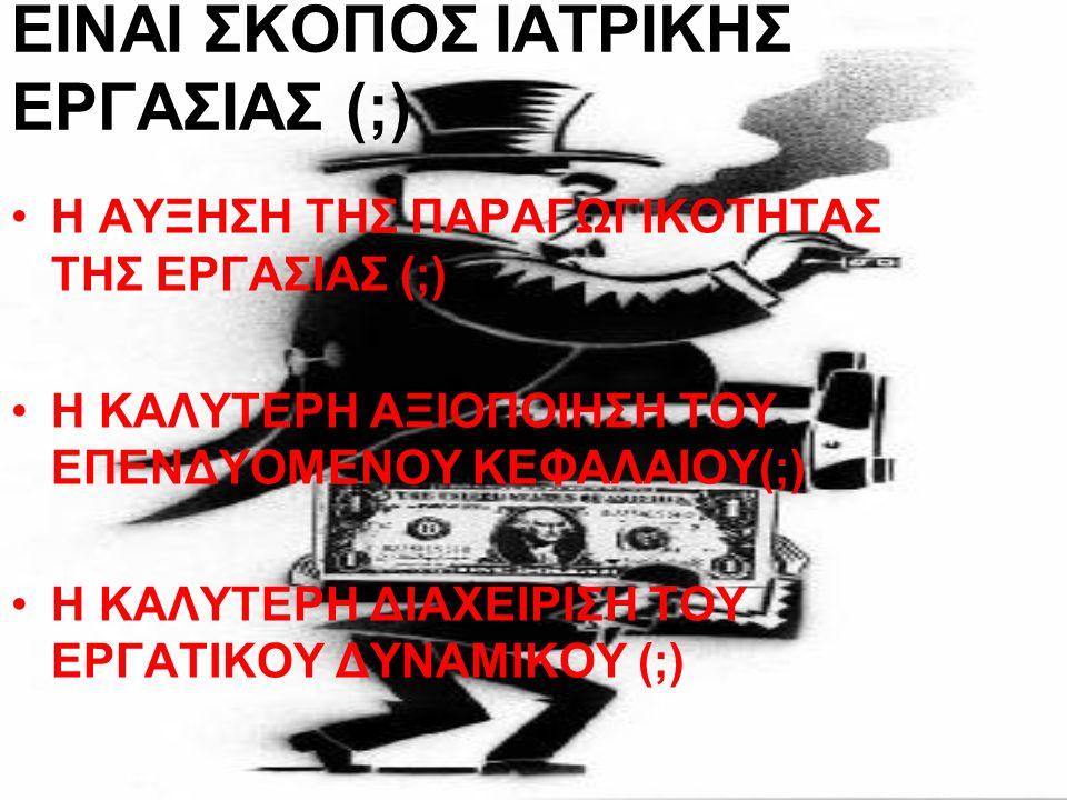 Η ΑΥΞΗΣΗ ΤΗΣ ΠΑΡΑΓΩΓΙΚΟΤΗΤΑΣ ΤΗΣ ΕΡΓΑΣΙΑΣ (;) Η ΚΑΛΥΤΕΡΗ ΑΞΙΟΠΟΙΗΣΗ ΤΟΥ ΕΠΕΝΔΥΟΜΕΝΟΥ ΚΕΦΑΛΑΙΟΥ(;) Η ΚΑΛΥΤΕΡΗ ΔΙΑΧΕΙΡΙΣΗ ΤΟΥ ΕΡΓΑΤΙΚΟΥ ΔΥΝΑΜΙΚΟΥ (;)