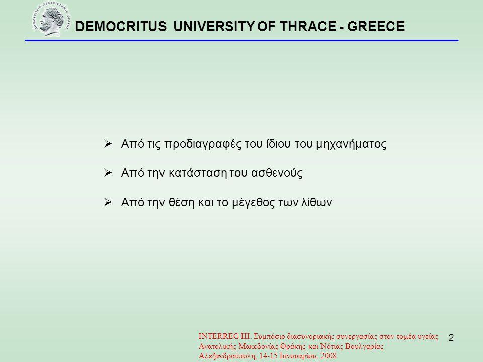 DEMOCRITUS UNIVERSITY OF THRACE - GREECE 3 Η παχυσαρκία > 120 kg INTERREG III.