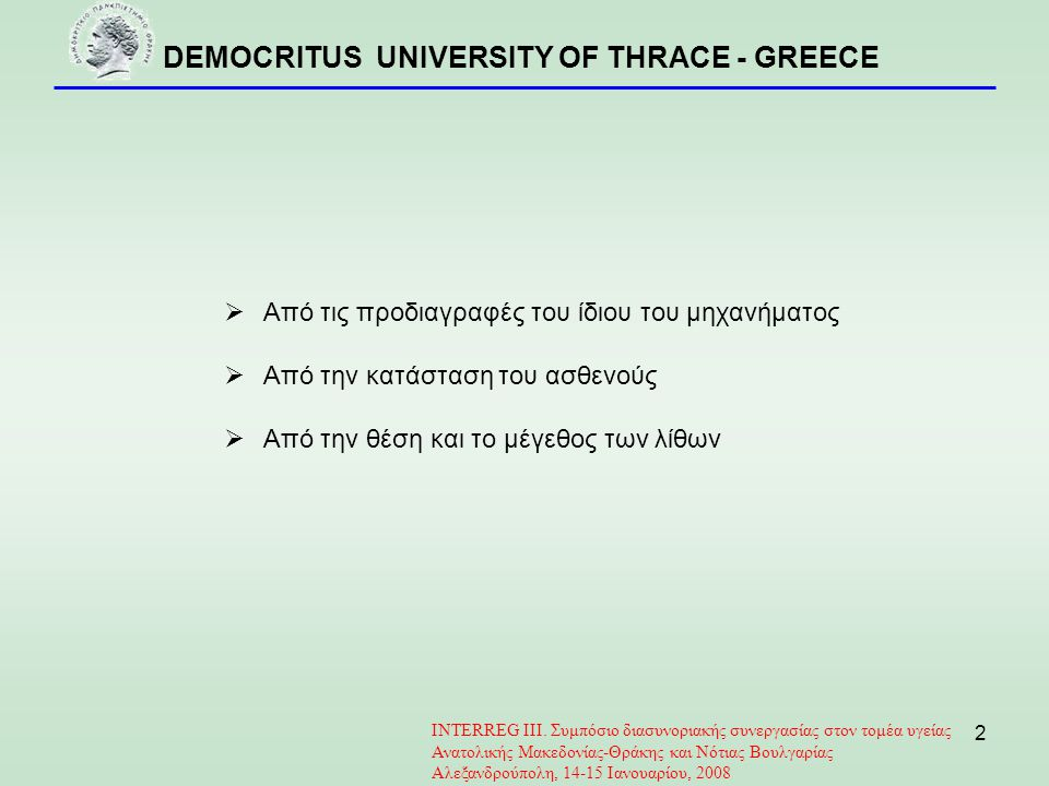 DEMOCRITUS UNIVERSITY OF THRACE - GREECE 2  Από τις προδιαγραφές του ίδιου του μηχανήματος  Από την κατάσταση του ασθενούς  Από την θέση και το μέγεθος των λίθων INTERREG III.