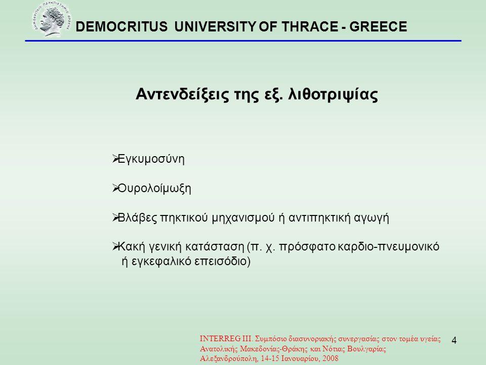 DEMOCRITUS UNIVERSITY OF THRACE - GREECE 15  Μη ακτινοσκιεροί λίθοι (λίθοι ουρικού οξέως) Χορήγηση σκιαστικού μέσου INTERREG III.