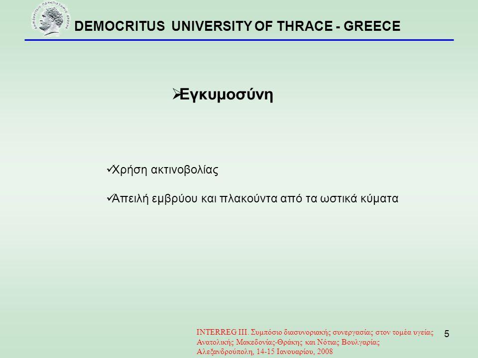 DEMOCRITUS UNIVERSITY OF THRACE - GREECE 6 DJ-stent Νεφροστομία INTERREG III.