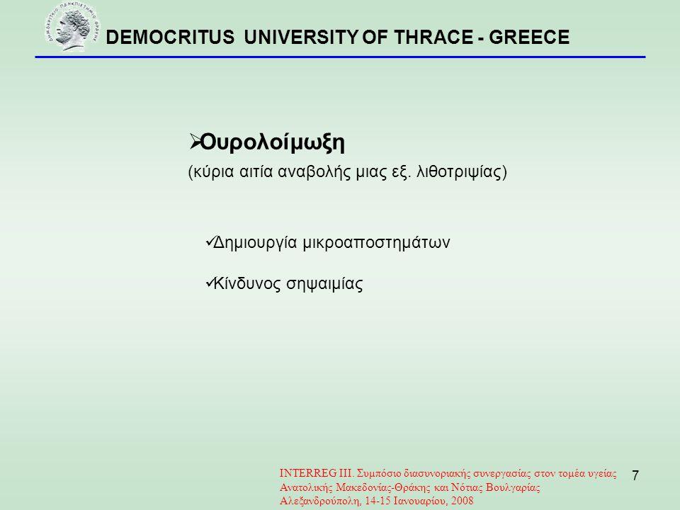 DEMOCRITUS UNIVERSITY OF THRACE - GREECE 8 INTERREG III.