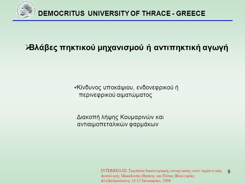 DEMOCRITUS UNIVERSITY OF THRACE - GREECE 9  Βλάβες πηκτικού μηχανισμού ή αντιπηκτική αγωγή Κίνδυνος υποκάψιου, ενδονεφρικού ή περινεφρικού αιματώματος Διακοπή λήψης Κουμαρινών και αντιαιμοπεταλικών φαρμάκων INTERREG III.