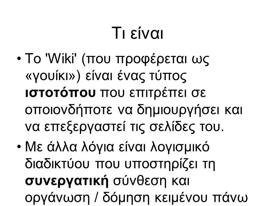 Τι είναι Το Wiki (που προφέρεται ως «γουίκι») είναι ένας τύπος ιστοτόπου που επιτρέπει σε οποιονδήποτε να δημιουργήσει και να επεξεργαστεί τις σελίδες του.