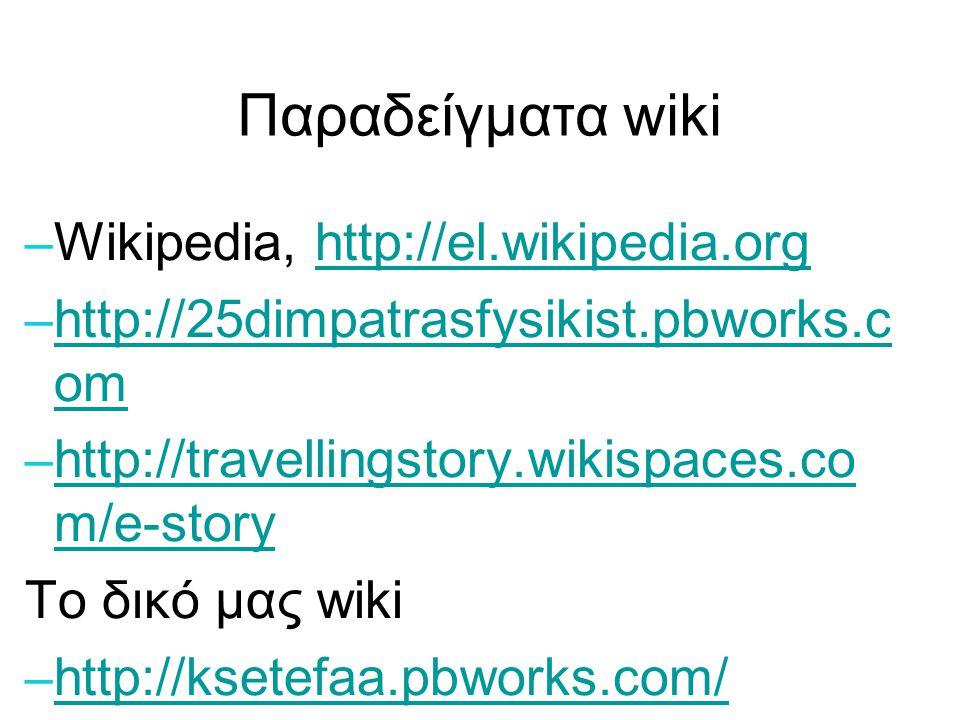 Παραδείγματα wiki – Wikipedia, http://el.wikipedia.orghttp://el.wikipedia.org – http://25dimpatrasfysikist.pbworks.c om http://25dimpatrasfysikist.pbworks.c om – http://travellingstory.wikispaces.co m/e-story http://travellingstory.wikispaces.co m/e-story To δικό μας wiki – http://ksetefaa.pbworks.com/ http://ksetefaa.pbworks.com/