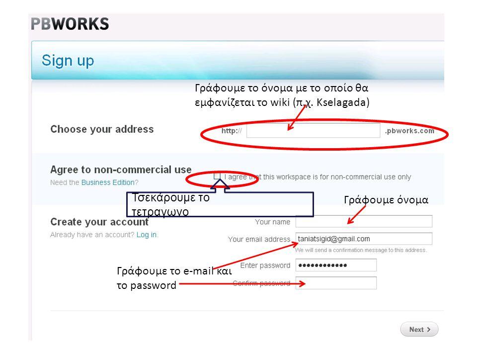 Γράφουμε το όνομα με το οποίο θα εμφανίζεται το wiki (π.χ. Kselagada) Τσεκάρουμε το τετραγωνοteeeeseaa Γράφουμε όνομα Γράφουμε το e-mail και το passwo