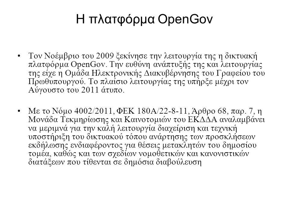 Η πλατφόρμα OpenGov Τον Νοέμβριο του 2009 ξεκίνησε την λειτουργία της η δικτυακή πλατφόρμα OpenGov.