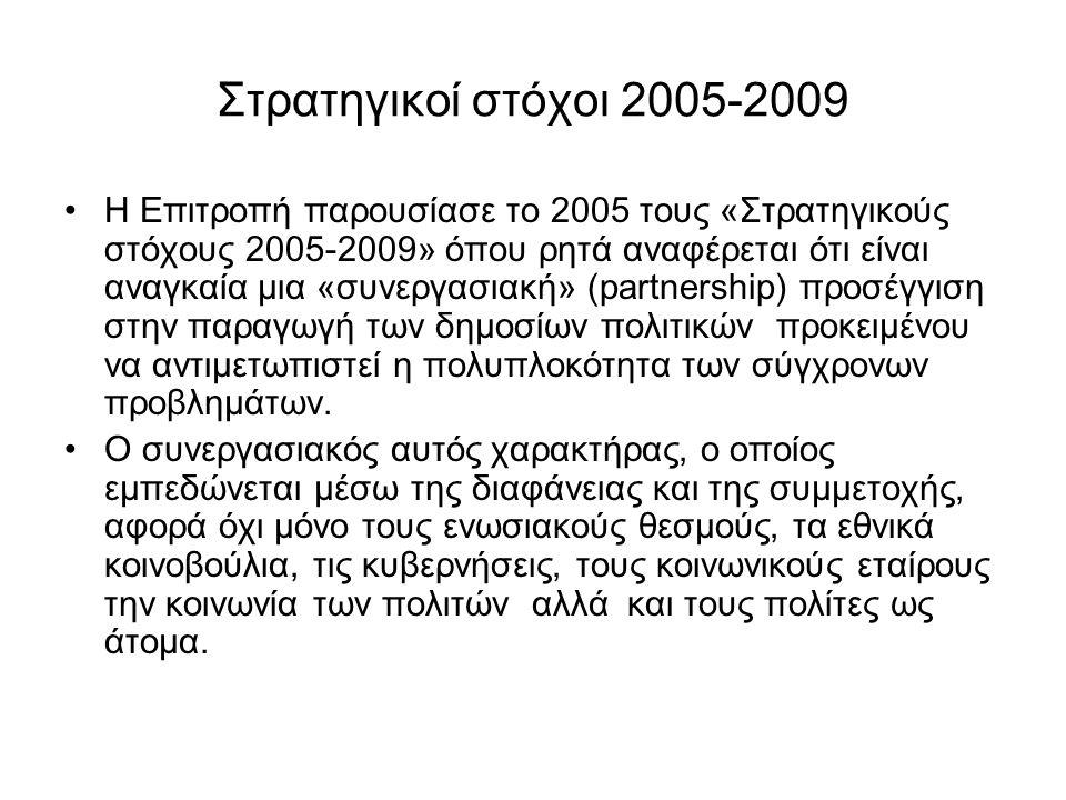Στρατηγικοί στόχοι 2005-2009 Η Επιτροπή παρουσίασε το 2005 τους «Στρατηγικούς στόχους 2005-2009» όπου ρητά αναφέρεται ότι είναι αναγκαία μια «συνεργασιακή» (partnership) προσέγγιση στην παραγωγή των δημοσίων πολιτικών προκειμένου να αντιμετωπιστεί η πολυπλοκότητα των σύγχρονων προβλημάτων.