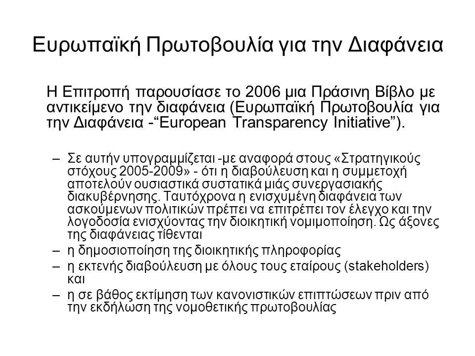 Ευρωπαϊκή Πρωτοβουλία για την Διαφάνεια Η Επιτροπή παρουσίασε το 2006 μια Πράσινη Βίβλο με αντικείμενο την διαφάνεια (Ευρωπαϊκή Πρωτοβουλία για την Διαφάνεια - European Transparency Initiative ).