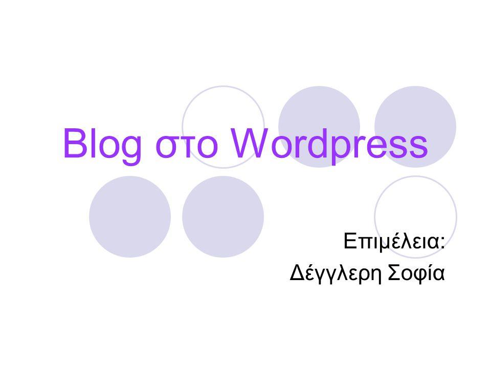 Blog στο Wordpress Επιμέλεια: Δέγγλερη Σοφία