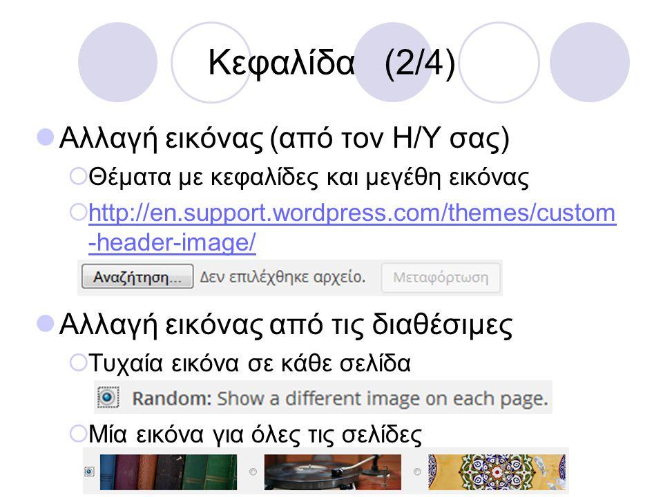Κεφαλίδα (2/4) Αλλαγή εικόνας (από τον Η/Υ σας)  Θέματα με κεφαλίδες και μεγέθη εικόνας  http://en.support.wordpress.com/themes/custom -header-image