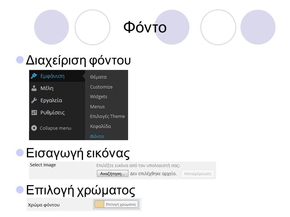 Φόντο Διαχείριση φόντου Εισαγωγή εικόνας Επιλογή χρώματος