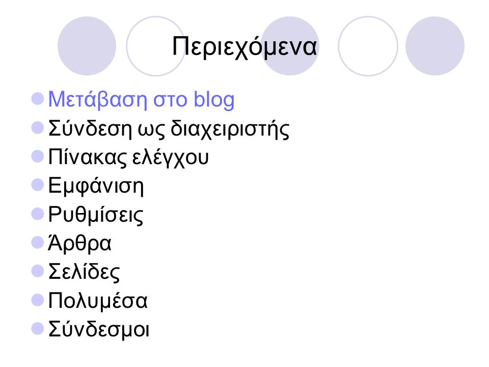 Ανάγνωση (3/11) Αριθμός άρθρων ανά σελίδα RSS feed  Αν στη url σας προσθέσετε το feed  www.sofiadeg.wordpress.com/feed www.sofiadeg.wordpress.com/feed  Μεταφέρεστε σε μια σελίδα η οποία δείχνει τη ροή των αναρτήσεών σας  Τα private blogs δε δημιουργούν σελίδες feed