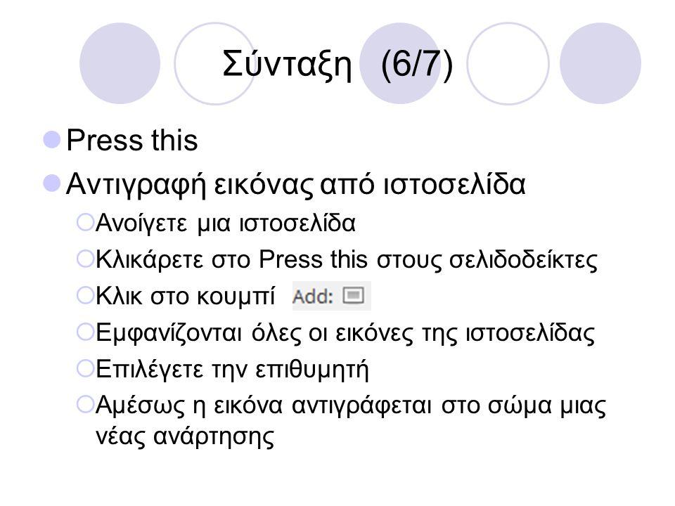 Σύνταξη (6/7) Press this Αντιγραφή εικόνας από ιστοσελίδα  Ανοίγετε μια ιστοσελίδα  Κλικάρετε στο Press this στους σελιδοδείκτες  Κλικ στο κουμπί 