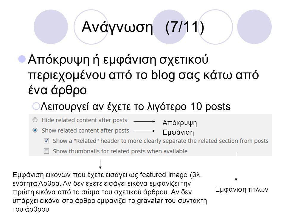 Ανάγνωση (7/11) Απόκρυψη ή εμφάνιση σχετικού περιεχομένου από το blog σας κάτω από ένα άρθρο  Λειτουργεί αν έχετε το λιγότερο 10 posts Απόκρυψη Εμφάν
