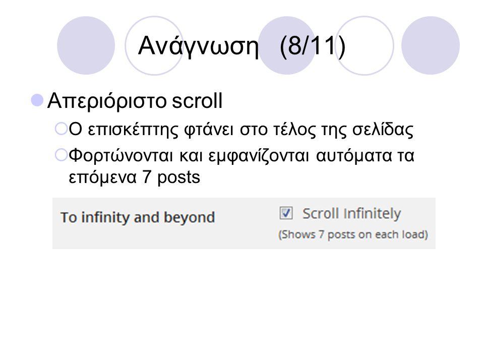 Ανάγνωση (8/11) Απεριόριστο scroll  Ο επισκέπτης φτάνει στο τέλος της σελίδας  Φορτώνονται και εμφανίζονται αυτόματα τα επόμενα 7 posts
