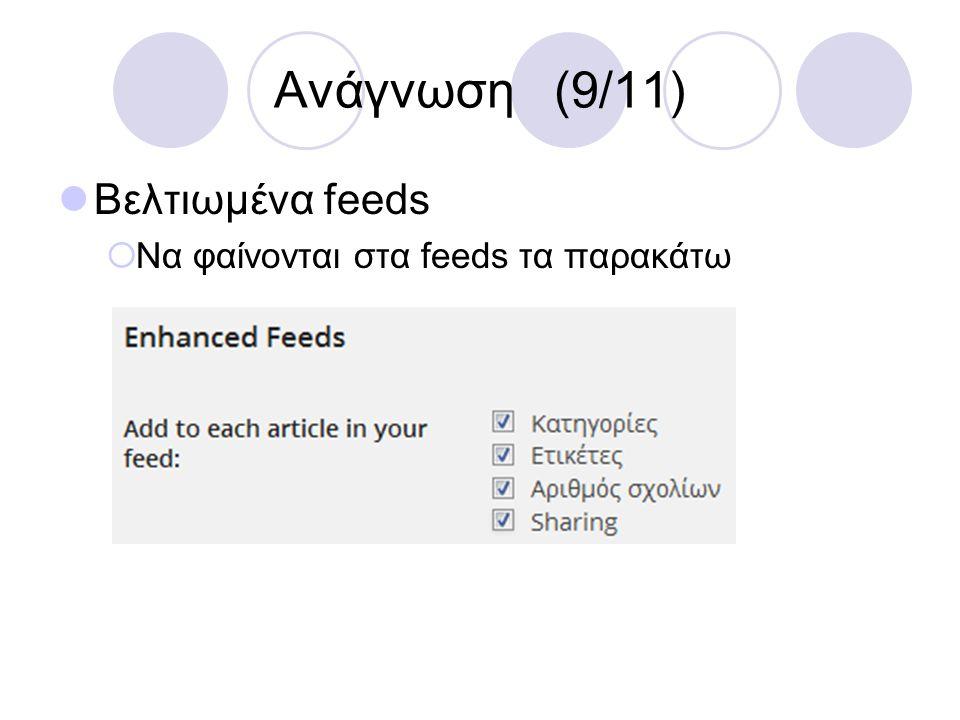 Ανάγνωση (9/11) Βελτιωμένα feeds  Να φαίνονται στα feeds τα παρακάτω